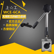 Worker magnetic seat lever hundred minutes mechanical large spherical universal magnetic base WCE-6CA