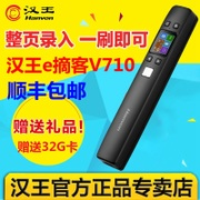 Hanvon E pick off V710 scanning pen scanner handheld portable HD high speed A4 zero margin package SF