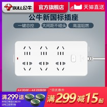 Bull socket wiring board patch panel patch panel patch panel GN-109K six-hole wireless 1 8 3 5 m