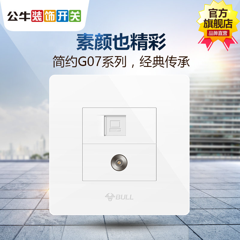 Bull TV Computer Socket Switch Network Cable TV Network Panel Closed Circuit TV Socket G07