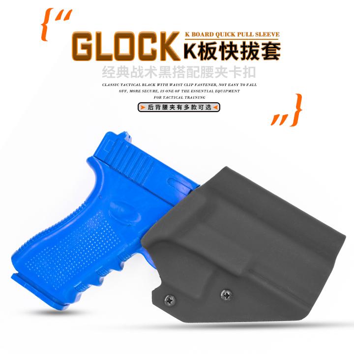Imported Kydex board IDPA set lockless glock series universal 17.18.34 race quick pull set