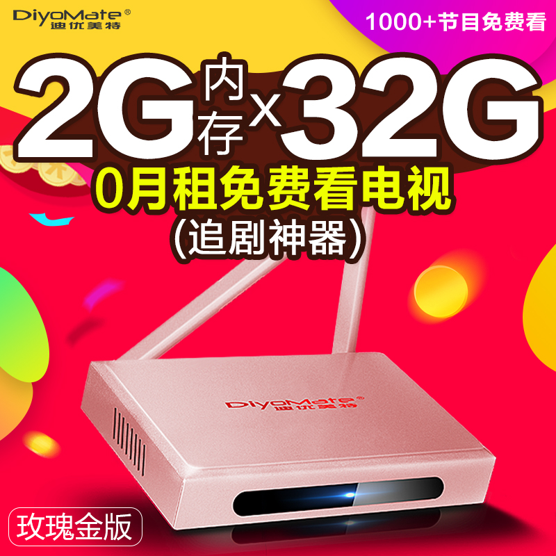 [The goods stop production and no stock]DiyoMate/Di Beautiful K9 Network STB 32G HD Home TV Box Wireless Wifi