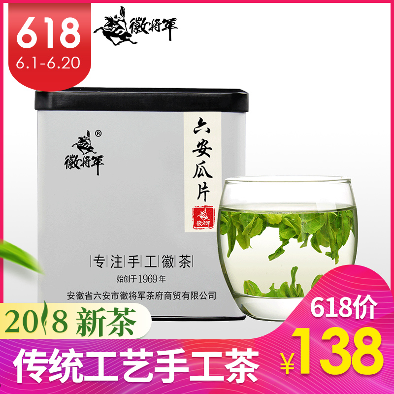 2018 New Tea Emblem General Anhui Mingqian Handmade Tea Liu'an Melon Spring Tea High Mountain Cloud Green Tea Canned