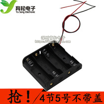 Battery Box Four fifth can be fitted with 4 knots of Battery No. 5th side by Shenzhen Matsumoto Electronics