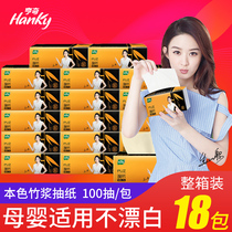 Hench Pumping paper PU bamboo color paper whole box 18 packs of household toilet paper bamboo pulp towel towel napkin