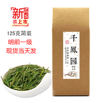 Thousand Fung Yuen Anji White tea 2018 New Tea First class Mingqian authentic Alpine green tea 125 grams simple Direct Sales