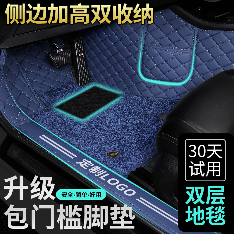 Fully surrounded car foot pads dedicated to CorollaxrvCAMRY Lang Yi-Speed CRV MaitenSithy accord Xuanyi