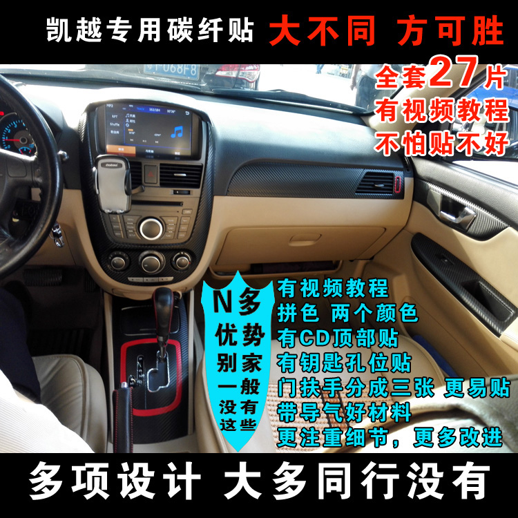 Buick Xinkaiyue interior decoration sticker door handle handrail film decoration refitting automotive supplies in the control parts special