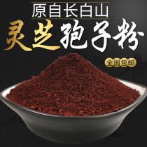 Northeast Changbai mountain wall head road oil Lingzhi spore powder Linzhi robe powder powder broken 500g is giving gifts