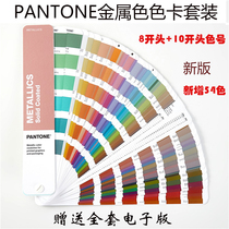 2019 genuine Pantone Color card PANTONE metal color card international standard C Card 8 beginning with 10 color number