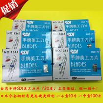 100片SDI手牌1361日本合金钢30度尖刀片小美工刀片中盒雕刻介刀片