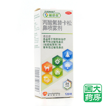 2 Box offer) Fu Shu Liang propionate fluticasone nasal spray 120 sprays allergic rhinitis imported rhinitis