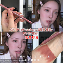 Spot Korea Pony recommends J X JX Professional 脣-colored nuDEPEACH for long-lasting nature