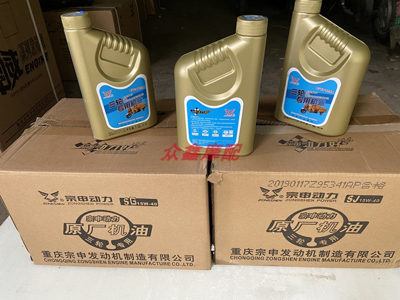 Shell Zongshen Oil Motorcycle Lubricants SG 15W-40 Four Seasons General Tricyclist Oil 4T