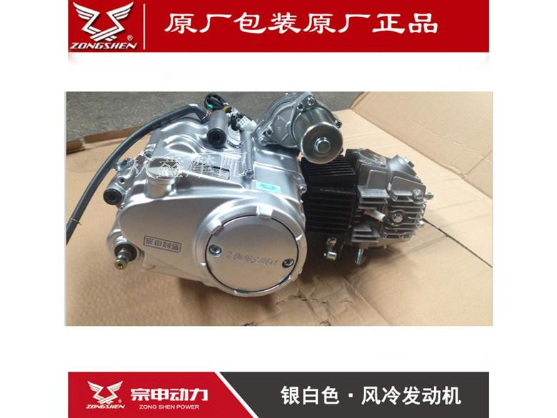 Zongshen 110 horizontal 125 curved beam motorcycle tricyclist foot electric start manual automatic engine bus
