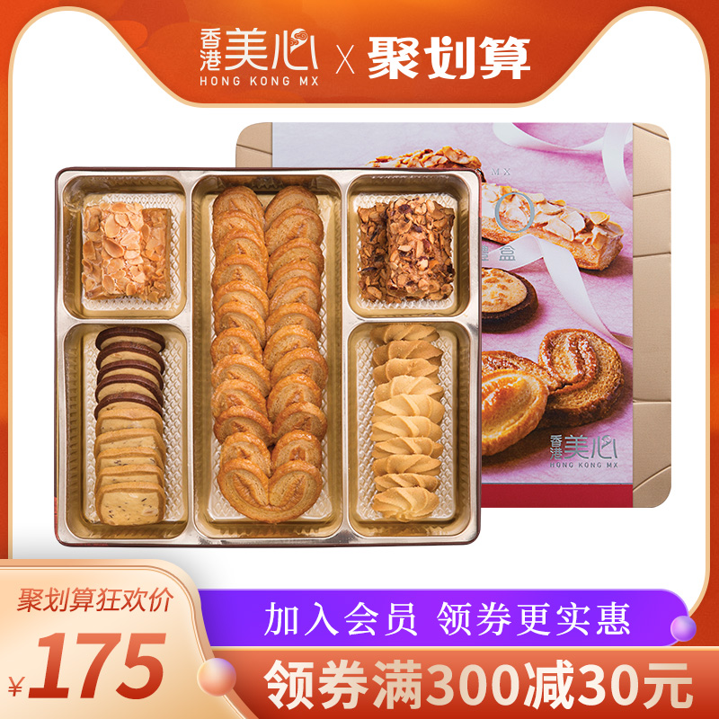 Hong Kong China Mei heart trio casual snack pastry cookies New Years Day gift box import