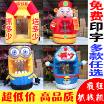 Inflatable grab machine Air Mold prop draw machine small yellow man jingle Machine Cat Grab Award machine Wealth Grab Money Machine