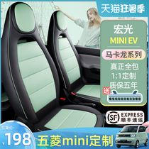 Wuling Hongguang miniEV seat cover Makaron seat cover All-inclusive cushion four-season universal interior decoration modification decoration