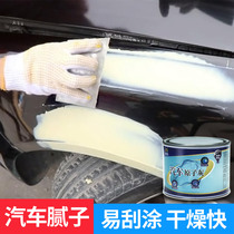 Atomic Ash car repair putty paste filling vehicle with quick-drying scratches to fill paint alloy filling repair mud sheet gold Ash
