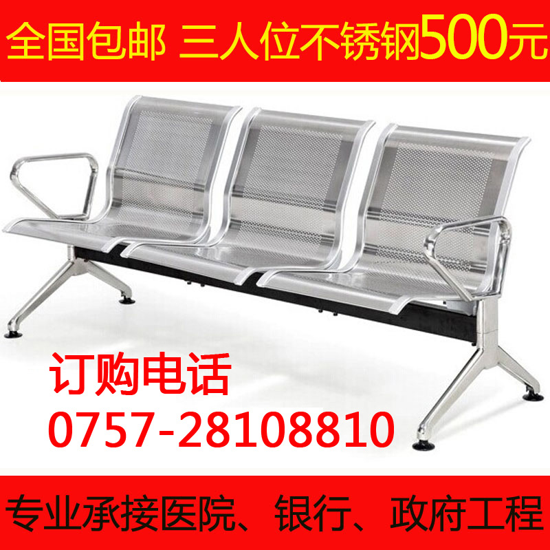 Three-person row chair airport stainless steel bench hospital waiting for the consultation chair public row seat infusion chair