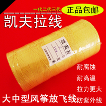 Kefra Cable Genuine Kefra Kite Line No. 3rd 5th joint-Stock twist Changzhou tuff Pull wire DuPont Silk