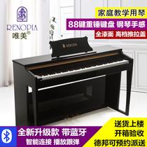 Beautiful RENOPIA intelligent piano 88 key electric piano heavy hammer piano professional adult beginner digital keyboard