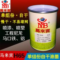 Malay Bin H65 screen printing self-drying baking-free PP ink Aluminum spray paint spray surface ABS nylon metal ink