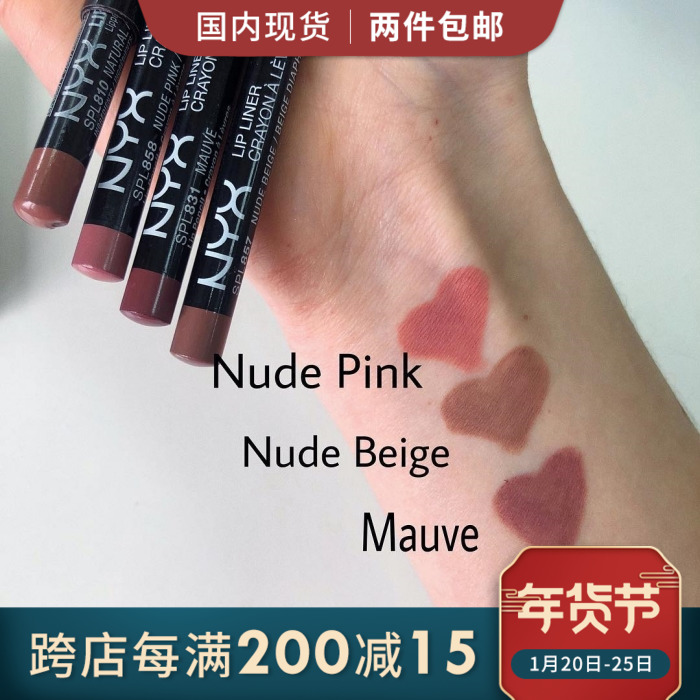 Spot NYX SLIM LIP PENCIL 脣 line pen 1.04G needs to be sharpened