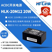The new 20M12acdc isolation regulator switch power supply 20W 220V to 5V 12V 9V 24V low ripple.