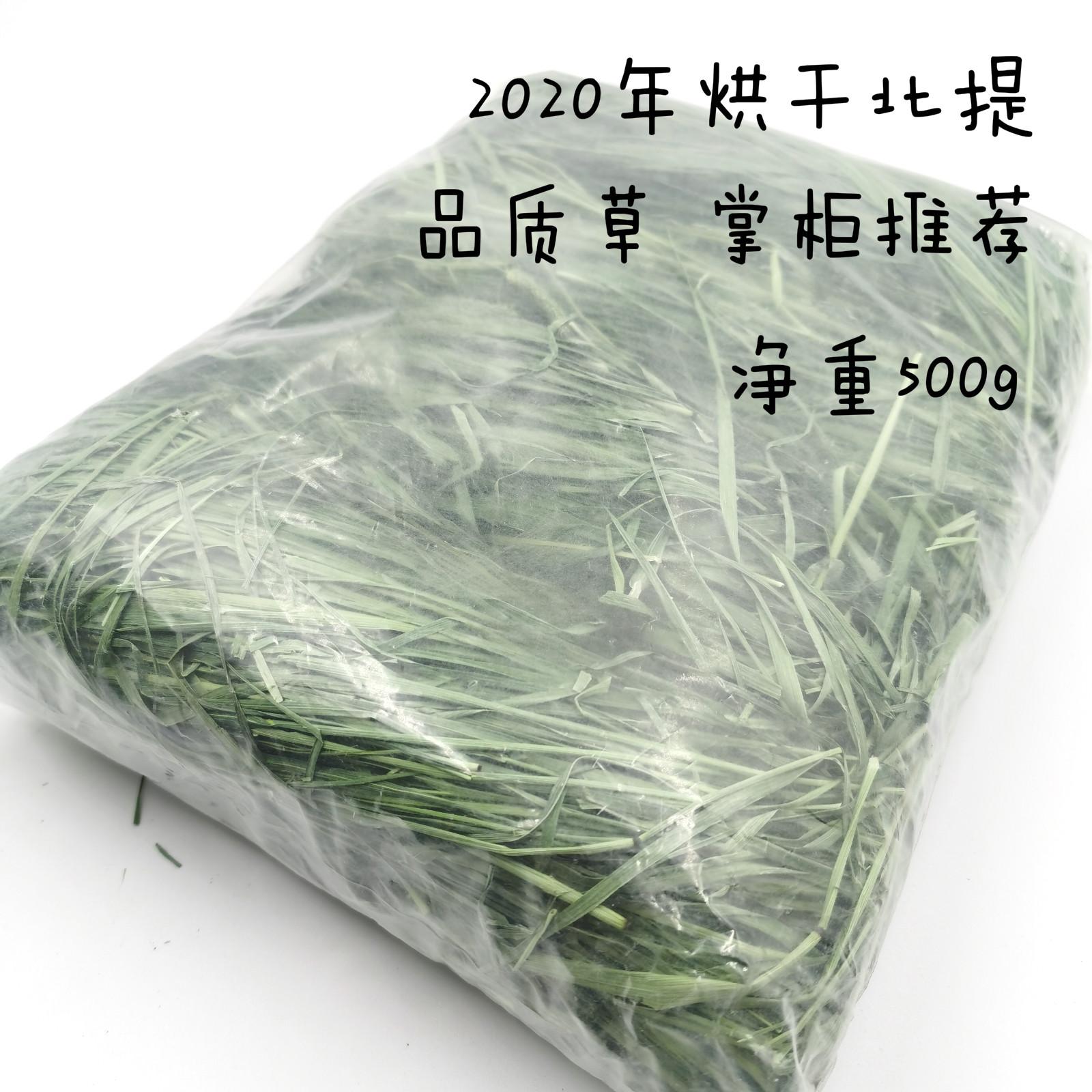 2020 Кролик кролика морской свинки dragoncat Тимоти трава сено 20 лет новая трава специального сушки 500g чистый вес