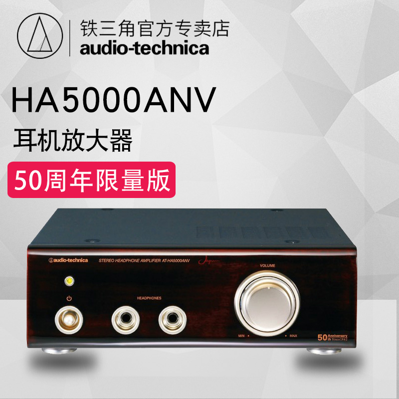 Audio Technica/Iron Triangle AT-HA5000ANV Headphone Amplifier Desktop Ear Amplifier Shamada Sakurai Panel R-core Transformer 50th Anniversary Limited Edition