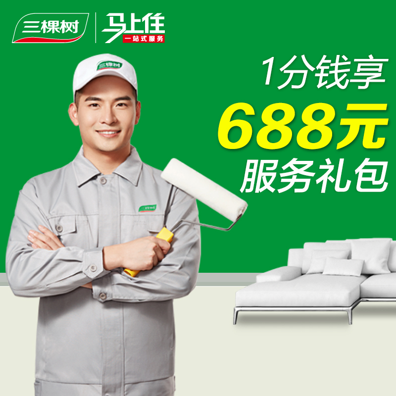 (Snatching 688 yuan gift package) three trees immediately live refresh refurbishment service latex paint color room