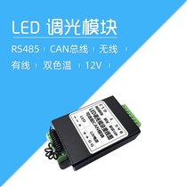 Wright Smart Home LED Downlight Wired wireless 485 bus dimming module modulation double color temperature drive