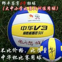 Genuine Chinese cup womens volleyball match training Lang signed super comfortable luxury volleyball womens Volleyball
