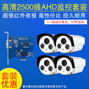 4 road PCI-E security monitoring equipment set camera machine coaxial HD 2500 line infrared night vision probe