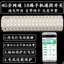 4G network mobile phone remote control switch wireless remote control timed power oxygen booster water pump street light circuit breaker