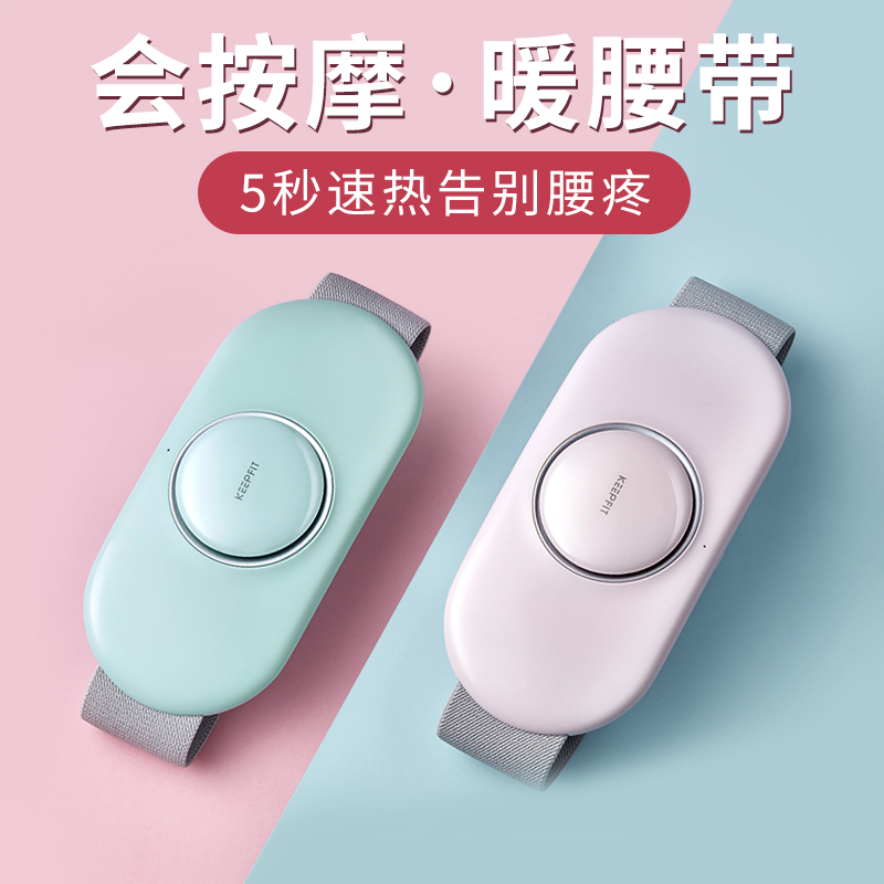 Waist massager waist pain artifact back lumbar spinal massage instrument home waist disc treatment back pain hot application