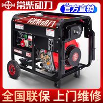 Дизель-генераторная установка Changchai power Бытовая небольшая 5 кВт 3k6k8kw10 кВт однофазная 220 В трехфазная 380 В
