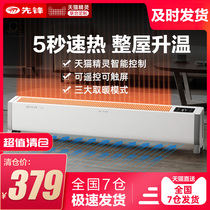 Pioneer skirting heater household living room stickers foot line speed thermoelectric heater energy saving electric heating heater