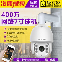 Hikvision full color 4 million zoom ball machine DS-2DC7420MX-A Network HD Platform Monitor head