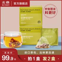 红豆薏米茶湿茶气芡实茶红豆茶薏仁花茶组合养生茶袋泡茶包 北鼎