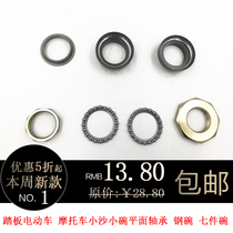 Pedal electric vehicle direction pressure bearing flat bearing sand Seven pieces bowl faucet steel bowl front fork bearing steel Bowl