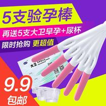 Pregnancy Test Stick 5 + send 5 early pregnancy testing test paper to measure pregnancy stick pen to test early pregnant