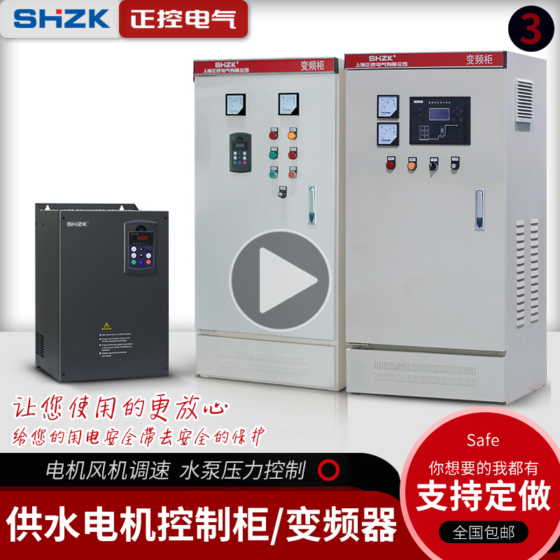 Frequency Converter Constant Pressure Water Supply Control Cabinet Fan Motor Speed Regulation 22KW30/37/45/55/75/110/132KW