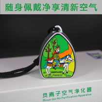 Portable anion Air Purifier In addition to soot haze anti-allergic pendant can hang bag Norwegian forest