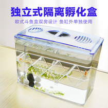 Curfish tank hatching box stand-alone isolation box breeding box fish box expressive isolation tank outside multi-functional