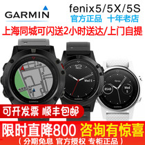 Garmin Jiaming Fenix 5/5S/5X Flying Durability 5plus Photoelectric Heart Rate GPS Outdoor Mountaineering Watch 3hr