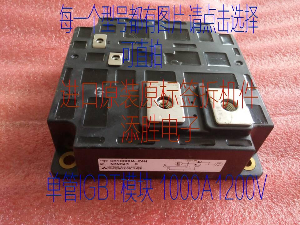CM1000HA-24H high-power IGBT module 1000A1200V high-current high-voltage module IGBT