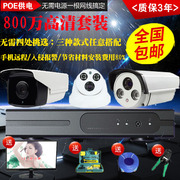 8 million HD monitoring equipment, one set of machines, 4 sets of home monitoring cameras, package monitoring equipment