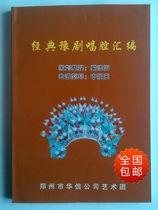 Classic Henan opera singing compilations book Opera Opera Opera Shen Jing Jade handwritten body 3-layer packaging